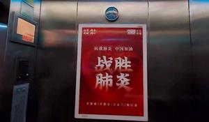 """电梯""""防疫战"""",日立电梯使命必达!"""