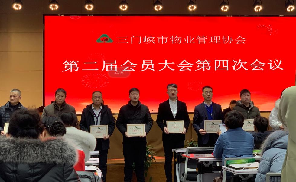"""河南依諾電梯工程有限公司榮獲""""三門峽市物業管理協會合格供方"""""""